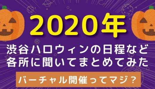 【2020年】渋谷ハロウィンの日程など総まとめ★バーチャル開催ってマジ?