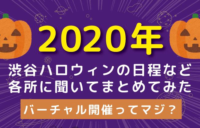 2020年渋谷ハロウィンの日程はいつ?詳細とオンライン開催についての情報