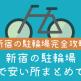 新宿の駐輪場を画像アリでまとめてみた!安い駐輪スペースなど完全攻略