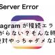 Instagram(インスタ)が接続エラーで開けない場合にやっちゃダメな事