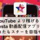 mysta(マイスタ)動画配信アプリのキャスト登録のやり方
