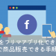 Facebookで商品販売できる?Facebookで商品販売をする手順を公開